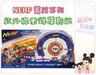 麗嬰兒童玩具館~孩之寶Hasbro-NERF菁英系列-紅外線衝鋒標靶組.軟彈槍兒童射擊玩具