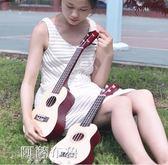 尤克里里初學者學生成人女生兒童木質21寸23寸小吉他尤里克克聖誕禮物 mks阿薩布魯