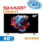 《麥士音響》 SHARP夏普 40吋 4K電視 C40AH1T