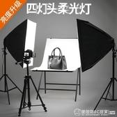 升輝 led攝影棚套裝網紅人像影棚柔光箱大型攝影燈箱器材拍照燈光道具   《圓拉斯》