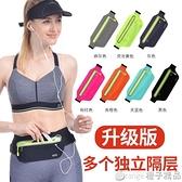 運動跑步腰包女手機腰包男馬拉鬆裝備健身超薄隱形腰帶多功能防水『橙子精品』