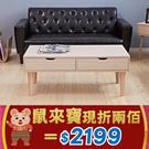 【班尼斯國際名床】~日本熱賣‧UFO外星人~詹姆斯雙抽屜大茶几‧天然實木椅腳