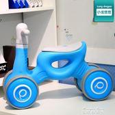兒童扭扭車滑行車寶寶學步車1-3歲靜音輪溜溜車嬰兒助步車平衡車igo  麥琪精品屋