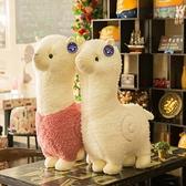 神獸草泥馬毛絨玩具羊駝公仔抱枕大號玩偶兒童布娃娃生日禮物女生【交換禮物】