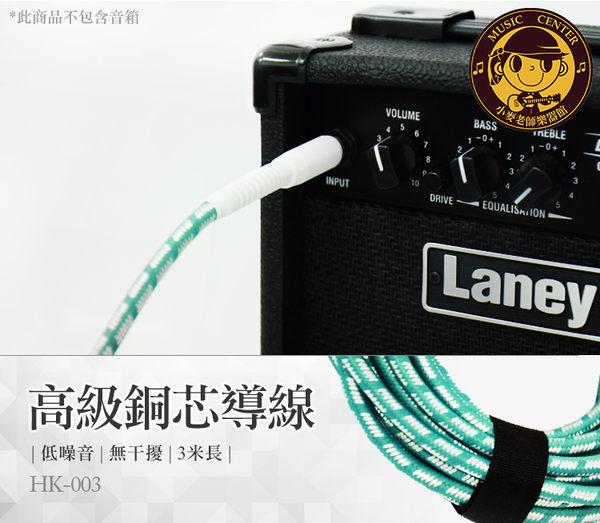 【小麥老師 樂器館】HK003 3米 低噪音導線 吉他 木吉他 電吉他 電貝斯【A58】音箱專用 導線 編織