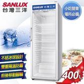 【台灣三洋SANLUX】400公升直立式冷藏櫃/SRM-400