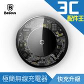 Baseus 倍思 極簡無線充充電器 無線充 充電盤 充電板 快充 無線快充 摺式 充電器 透明
