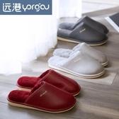 遠港家居棉拖鞋冬季女室內防滑防水保暖情侶厚底家用PU皮拖鞋男士