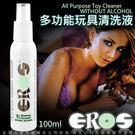 德國Eros All Purpose Toy Cleaner 頂級情趣玩具清潔液 100ML