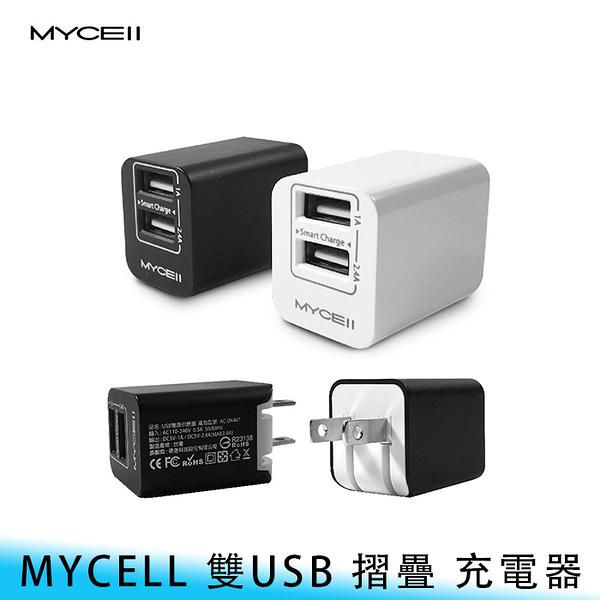 【妃航】MYCEll 2.4A/1A 雙USB/雙口 旅充/快充 輕巧/便攜/摺疊 智能充電器/充電頭