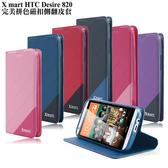 X_mart HTC Desire 820 完美拼色磁扣側翻皮套