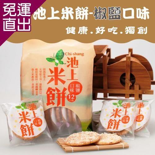 池上農會 池上米餅-椒鹽口味  天然無負擔的涮嘴零嘴(150g/12袋/包)x1箱組【免運直出】