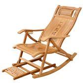 竹椅 竹搖椅躺椅逍遙椅午睡椅子午睡床休閒搖搖椅陽台成人老人椅竹椅子 芭蕾朵朵IGO