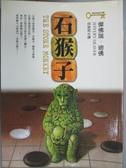 【書寶二手書T5/翻譯小說_ILK】石猴子_傑佛瑞.迪佛, 何致和