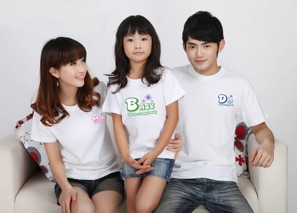 *甜蜜蜜親子童裝*★韓版YI-S20★ 《快樂小家庭》短袖親子裝♥情侶裝