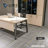 地毯拼接方塊地毯墊臥室滿鋪房間客廳家用現代簡約辦公室陽台 ATF 【全館免運】