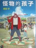 【書寶二手書T3/一般小說_LNL】怪物的孩子_細田 守