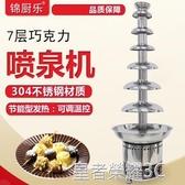 巧克力噴泉機 商用巧克力瀑布機 7層朱古力噴淋塔火鍋機熱巧克力噴泉機YTL 皇者榮耀3C