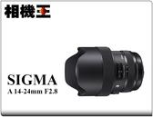 ★相機王★Sigma A 14-24mm F2.8 DG HSM Art〔Canon版〕公司貨