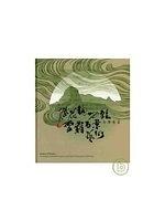 二手書《2008雪霸國家公園:台灣意象-櫻花鉤吻鮭暨雪霸百景藝術創作專輯》 R2Y 9860139342