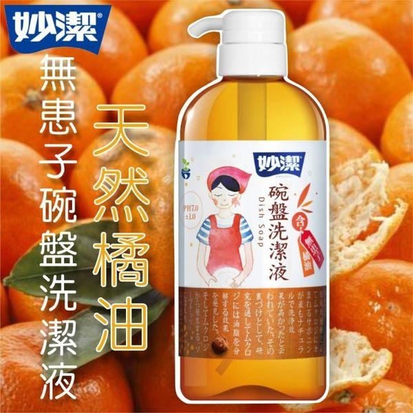 妙潔 無患子碗盤洗潔液650g-天然橘油