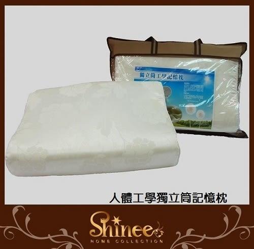 原價3000元↘SHINEE 台灣製 超舒適《新世代人體工學獨立筒記憶枕》-1入(枕頭)