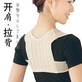 矯正帶   糾正治駝背矯正衣女成人脊柱背部矯正帶開肩開背神器