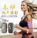 臂包 跑步手機臂包健身手機袋男女款華為蘋果手臂帶運動手機臂套手腕包 多色