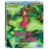 吉卜力動畫限時7折 借物少女艾莉緹 藍光BD附DVD 雙碟限定版 免運 (音樂影片購)