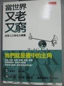 【書寶二手書T3/社會_KRC】當世界又老又窮-全球人口老化大衝擊_泰德費雪曼, 黃煜文