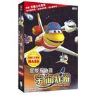 星際探險趣-宇宙壯遊 DVD(Space Racers REAL ROCKET SCIENCEI!)  附太陽系行星海報