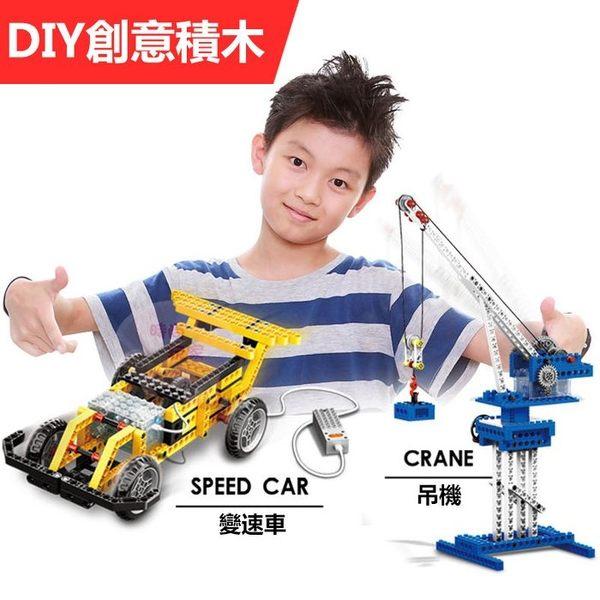 ❤豪華版 電動馬達 積木 ❤ 開創兒童腦力 兒童益智玩具 立體拼圖 電子積木