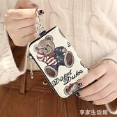 女士汽車鑰匙包女韓國可愛創意卡通小熊印花女式迷你小包·享家