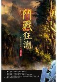 鬥戰狂潮(第五十卷):文明考核
