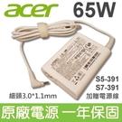 白色 ACER 宏碁 65W 原廠變壓器 電源線 Aspire 5 A515-54 A515 -54G