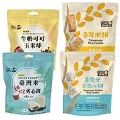 阿久師 台灣米迷你夾心餅 夾心餅 黑芝麻 照燒 玉米球 嬰兒餅乾 米餅 高鐵點心 5129 統百食品