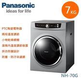 【佳麗寶】-(Panasonic國際牌)乾衣機-7Kg【NH-70G】