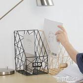 雜誌收納  鐵藝辦公桌面置書架辦公用品整理置物架文件夾雜志桌面收納盒 【全館免運】