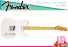 【小麥老師 樂器館】買1贈12!Fender Classic 50s Telecaster Lacquer 電吉他