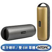 【INTOPIC】多功能藍牙喇叭 SP-HM-BT265 金/鐵灰