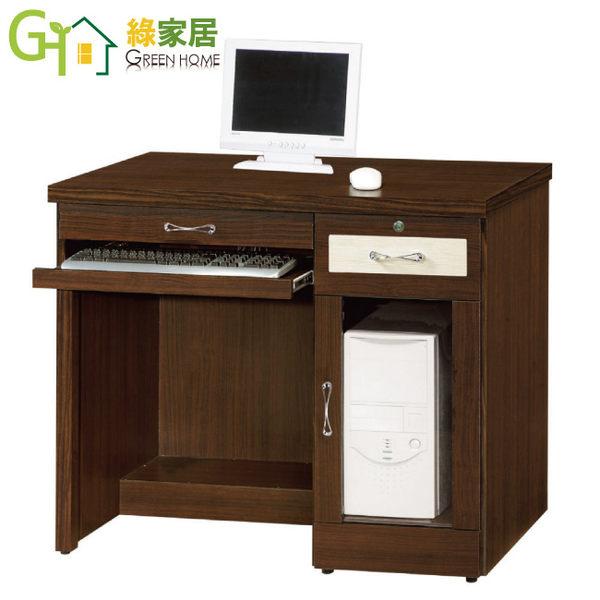 【綠家居】可利夫 木紋3.2尺書桌/電腦桌 (兩色可選)