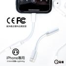 IPhon 3.5mm耳機轉接頭【J94】 iPhoneX Xs i7 i8 Plus單孔轉接 轉接耳機 3.5mm耳機