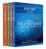 (二手書)社會生物學:新綜合理論 (4冊套書)