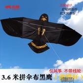 風箏傘布老鷹風箏大型成人風箏易飛風箏線輪 YXS街頭布衣