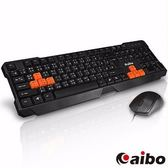 新竹【超人3C】AIBO 炎爵 雙USB LY-ENKM07 有線鍵盤滑鼠組 104 標準鍵盤 防潑水0050039