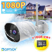 OPTJOY 1080P IP66戶外防水夜視型監視網路攝影機 (G101) -16G超值組