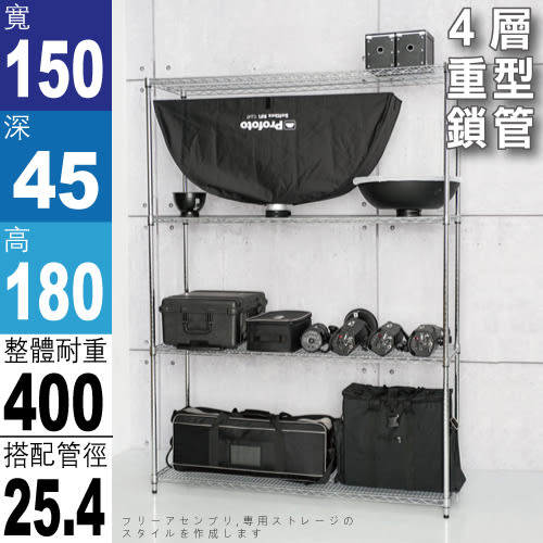 【鐵架免運/探索生活】150*45*180四層荷重型 中間加強 電鍍鐵力士架  鍍鉻層架 收納架 置物架 貨架