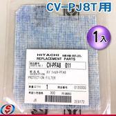 【信源】HITACHI 日立吸塵器 馬達前濾網《CV-CK4T/CVCK4T專用》