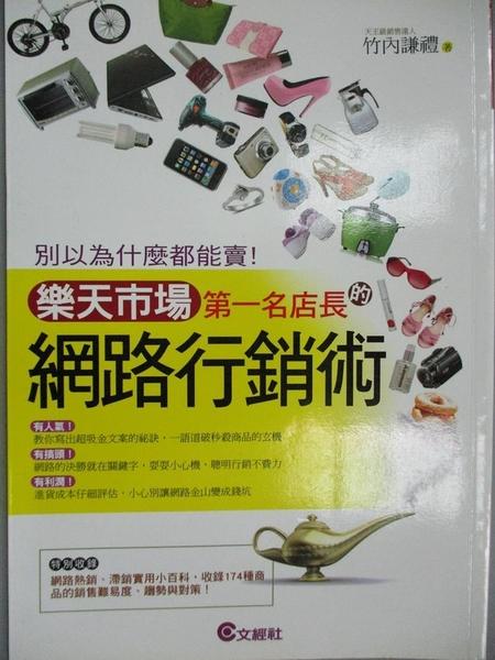 【書寶二手書T2/行銷_C48】樂天市場第一名店長的網路行銷術_竹內謙禮