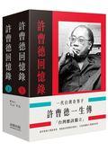 一代台灣奇男子:許曹德一生傳(二冊)